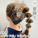 髪飾り 成人式 水引 組紐 紐 金箔 金箔ヘア 金 ゴールド ドライフラワー プリザーブドフラワー ヘアアクセサリー 紐ア…