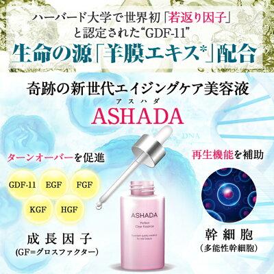 ハリ美容液羊膜エキスEGF高濃度プラセンタASHADAアスハダクリアエッセンスお得2本セット