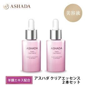 美容液 シワ たるみ ハリ 毛穴 プラセンタ 羊膜エキス アスハダ クリアエッセンス 2本セット ASHADA