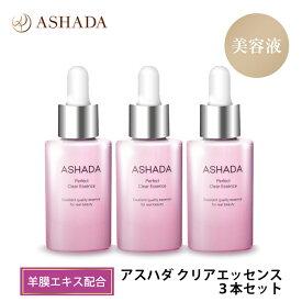 美容液 シワ たるみ ハリ 毛穴 プラセンタ 羊膜エキス アスハダ クリアエッセンス 3本セット ASHADA