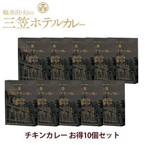レトルトカレー ギフト 高級 送料無料 軽井沢幻の三笠ホテルカレー チキンカレー 10個 セット