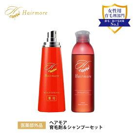 ヘアモア 育毛剤 & スカルプ シャンプー ボトル セット ノンシリコン ヘアケア 頭皮ケア Hairmore