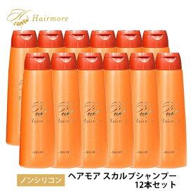 ノンシリコン ヘアケア ヘアモア シャンプー セット 12本 頭皮ケア スカルプ daily Hairmore