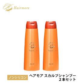 ノンシリコン ヘアケア ヘアモア シャンプー セット 2本 頭皮ケア スカルプ daily Hairmore