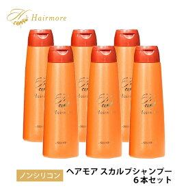 ノンシリコン ヘアケア ヘアモア シャンプー セット 6本 頭皮ケア スカルプ daily Hairmore