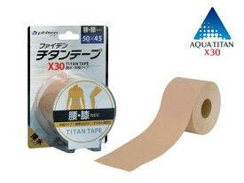 ファイテン チタンテープX30(伸縮タイプ) 【5cm×4.5m】5本セット