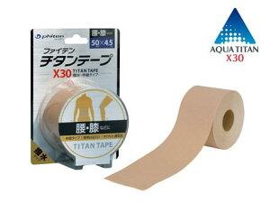 ファイテン チタンテープX30(伸縮タイプ) 【5cm×4.5m】