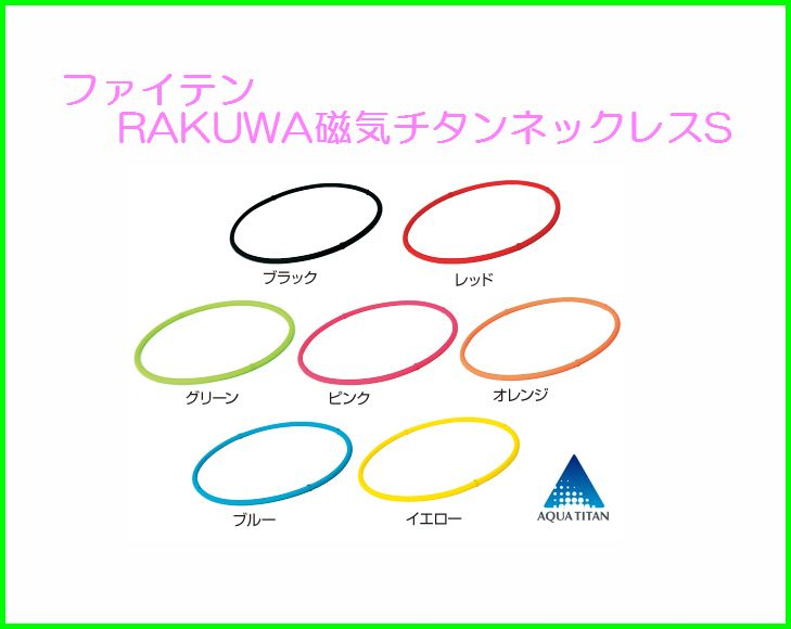 【ゆうメール選択で送料無料】 ファイテン RAKUWA磁気チタンネックレスS