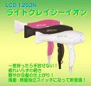 【即日発送、送料無料!】ライト クレイジーイオンドライヤー (LCD-1203N)