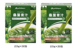 送料無料ファイテン 桑葉青汁 難消化性デキストリンプラス【2.5g×30包】2個セット