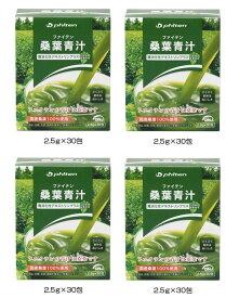 送料無料ファイテン 桑葉青汁 難消化性デキストリンプラス 【2.5g×30包】4個セット