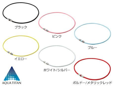 【ゆうメール選択で送料無料】ファイテン RAKUWA磁気チタンネックレス