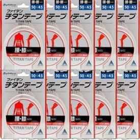 ファイテン チタンテープ(伸縮タイプ) 【50mm幅×4.5m】×10個セット