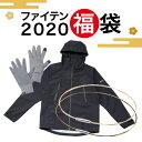 ファイテン  2020年 福袋