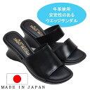 日本製 天然皮革 ウエッジ 美脚サンダル オフィスサンダル 事務所履き 仕事履き 厚底サンダル