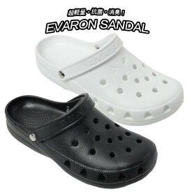 エバロンサンダル/EVARON/紳士/メンズ/抗菌・消臭、靴底は滑りにくい材質使用 汚れても丸洗いOKオフィスサンダルナースサンダル安心の日本製/カジュアル/コンフォート【あす楽対応】