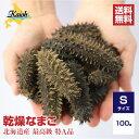 【お試し商品】乾燥なまこ 北海道産乾燥なまこ【特A品】Sサイズ 22個前後入(100g)中華高級食材 干し海鼠 北海キンコ…