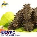 特A品【北海道産 塩蔵なまこ 1kg 】なまこ 北海道産なまこ 小サイズ(9.5g以下) (合計1kg)中華高級食材 海鼠 北海…