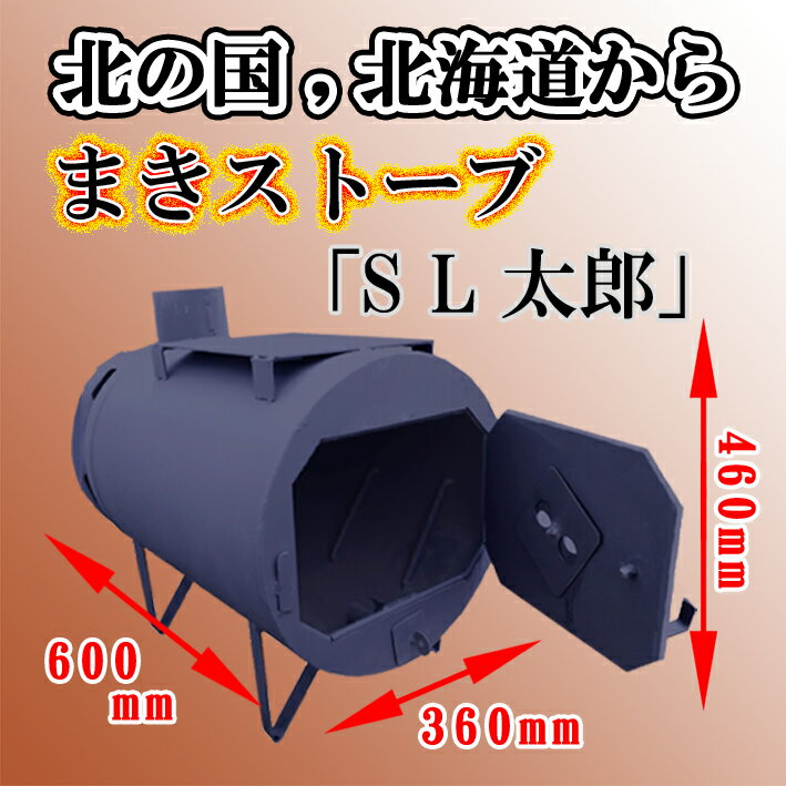 薪ストーブ・SL太郎 灯油を使わないとってもecoなストーブです。