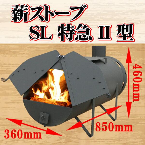 薪ストーブ・SL特急2型 高火力で頑丈・長持ち!灯油を使わず環境にも優しい!