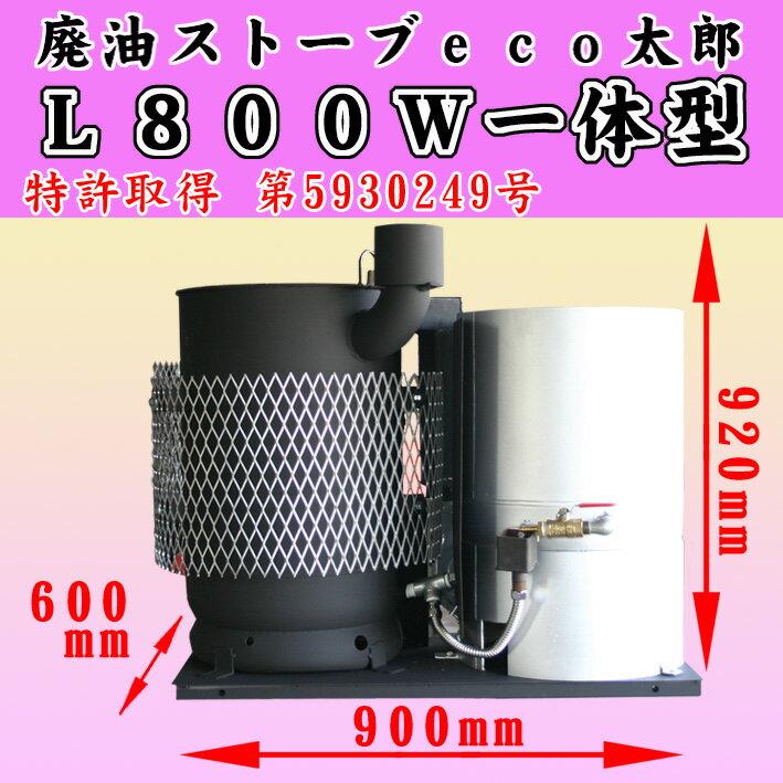 廃油ストーブ・L800W一体型 ♪暖かさUP♪
