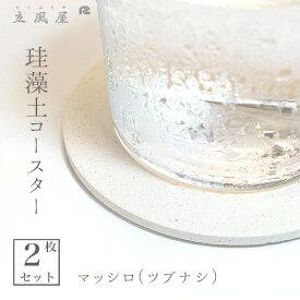 【素材の色のナチュラル感】コースター 珪藻土 2枚セット 日本製 コースター おしゃれ コースター 吸水 ホワイト 北欧 コルク 北欧 日本 製 珪藻土 コースター けいそうど セット 珪藻土 コースター マッシロ むじ/無地/しろ/シロ おしゃれ お