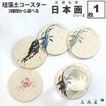 立風屋珪藻土コースター日本画1枚rpcs01-ks