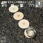 立風屋珪藻土コースター四葉1枚rpcs-wt-07