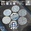 【伝統の和柄がモダン】コースター おしゃれ 吸水 2枚 セット 珪藻土 コースター おしゃれ 日本製 国産 日本製 コルク…