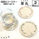 コースター 吸水 おしゃれ 2枚 セット 珪藻土 コースター 柄 コルク まる 吸水 日本製 国産 丸 和 まる ギフト 敬老 …