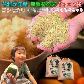 令和元年産 新米 無農薬 玄米 食べ比べセット コシヒカリ玄米5kg イセヒカリ玄米5kg 合計10kg 送料無料 熊本県産のおいしいお米