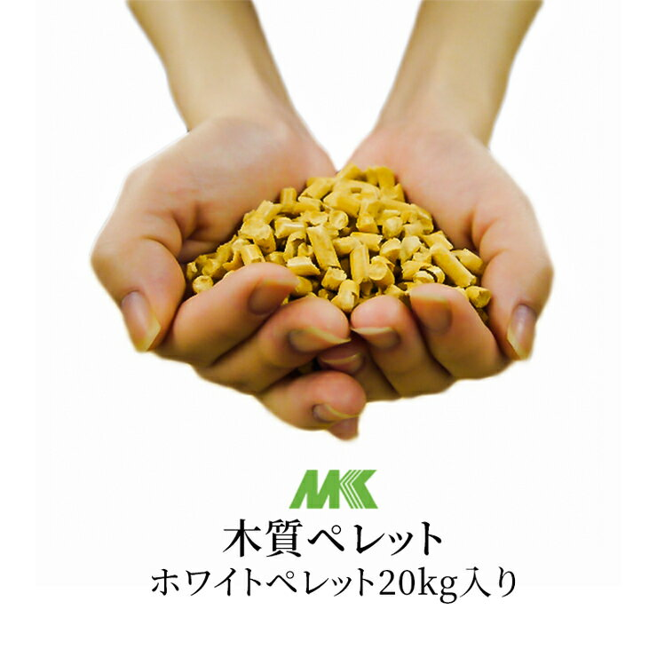 銘建(めいけん)の木質ペレット[ホワイトペレット20kg入り]