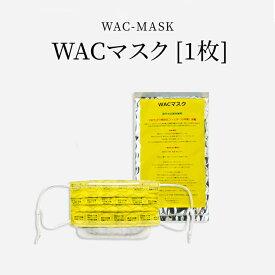 災害用マスク 放射能 原子力 防塵 WACマスク 抗放射性物質マスク
