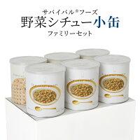 [小缶]野菜シチューのファミリーセット サバイバルフーズ(約15食相当量)