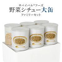 [大缶]野菜シチューのファミリーセット サバイバルフーズ(約60食相当量)