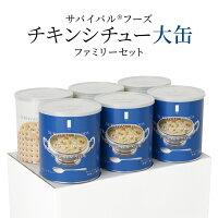 [大缶]チキンシチューのファミリーセット サバイバルフーズ(約60食相当量)