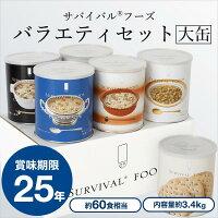[大缶]バラエティセット(6缶詰合/クラッカーx2チキンシチューx1野菜シチューx1とり雑炊x1えび雑炊x1)[6缶セット]|サバイバルフーズ(約60食相当量)