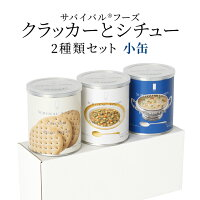 [小缶]クラッカーとシチュー2種類(野菜シチュー+チキンシチュー)[3缶セット] サバイバルフーズ