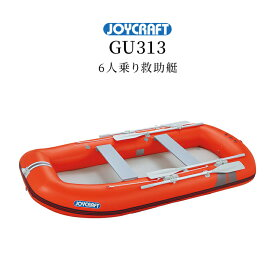 救助艇 ボート 免許不要 手漕ぎ 6人乗り 救助救命