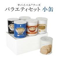 [小缶]バラエティセット(クラッカーx2缶チキンシチューx1野菜シチューx1とり雑炊x1えび雑炊x1)[6缶セット] サバイバルフーズ(約15食相当量)