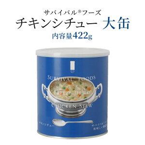 防災グッズ 保存食 非常食 防災 缶詰 災害用 大缶 チキンシチュー サバイバルフーズ