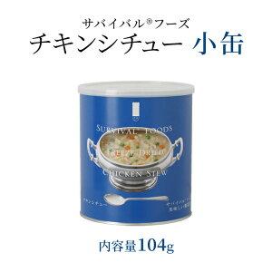 防災グッズ 保存食 非常食 防災 缶詰 災害用 小缶 チキンシチュー サバイバルフーズ