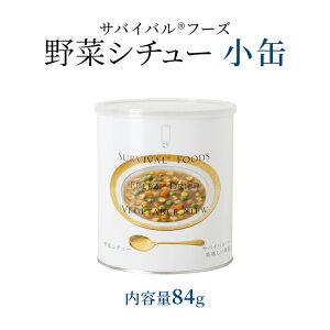 防災グッズ 保存食 非常食 防災 缶詰 災害用 小缶 野菜シチュー サバイバルフーズ