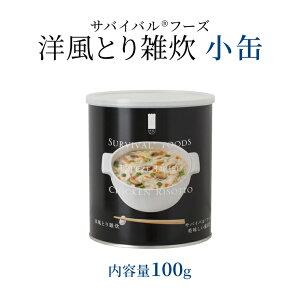 防災グッズ 保存食 非常食 防災 缶詰 災害用 小缶 洋風とり雑炊 サバイバルフーズ