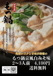 もつ鍋『京風白みそ味セット 2〜3人前』   送料無料福岡市博多区中洲にあるお店、飯屋 楽で提供されているもつ鍋です。ご自宅で、お気軽に本場の気分を楽しめます。セット内容牛モツ
