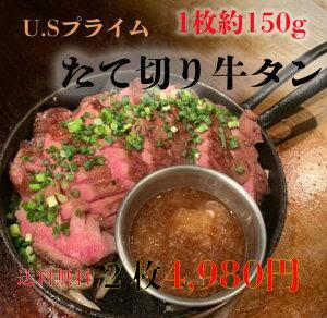 厚めの牛タンを縦にカットした、贅沢な牛たんステーキ2食分(約300g)です。1食分ずつ真空冷凍小分けされているので、保存にも便利ですよ^^おかずにも良し、家呑みにも良し、焼肉にも良