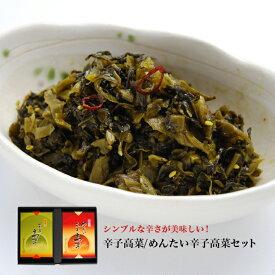 【新商品】高菜セット ピリ辛 贈り物 ギフト プレゼント 土産《博多ふくいち》