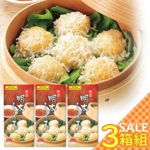 明太しゅうまい(8個入)×3箱セット <国産小麦使用、無着色辛子明太子使用>《博多ふくいち》