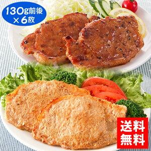 【送料無料 お肉屋さんが作った柔らか国産豚ロースセット みそ豚 ステーキ 130g×3 豚ロース 辛子漬 130g×3 計6枚】贈答用 贈り物 ギフト《博多ふくいち》
