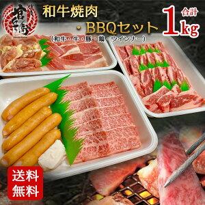 和牛焼肉・BBQセット(1kg)(和牛200g 牛カルビ300g 豚焼肉200g 鶏焼肉200g ウインナー150g) 送料無料 バーベキュー BBQ 焼肉 焼肉セット 簡単 国産 黒毛和牛 和牛 豚肉 鶏肉 ウインナーお試し 御祝